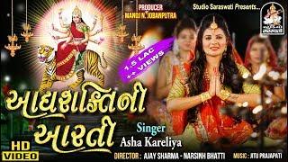 Adhyashakti Ni Aarti | આદ્યશક્તિ ની આરતી | ASHA KARELIYA | Produce By Studio Saraswati