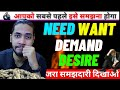 Concept of Need Want Desire Demand || Marketing || Hindi || #4minutemarketing