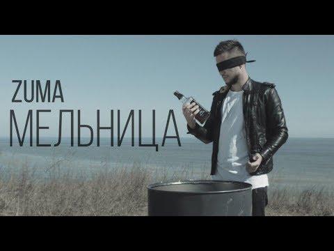 Паша Захарчук & ZUMA - Мельница