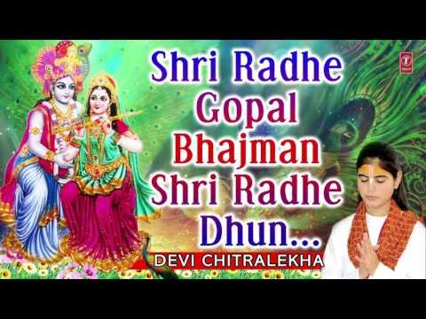 Shri Radhe Gopal Bhajman Shri Radhe Dhun I DEVI CHITRALEKHA I Full Audio Song, T-Series Bhakti Sagar