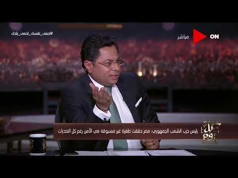 كل يوم - رئيس حزب الشعب الجمهوري: مصر حققت طفرة حقيقية في الأمن  - 01:58-2020 / 7 / 15