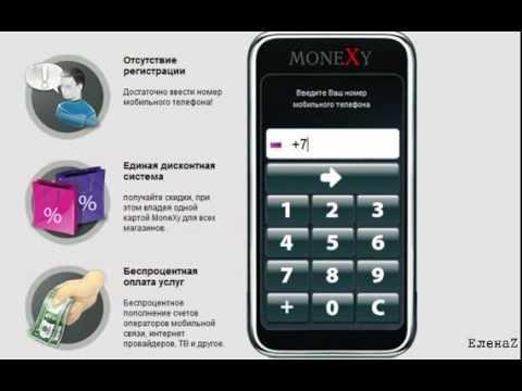 Как пополнить кошелек в Perfect Money с помощью MoneXy