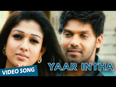 Yaar Intha Official Video Song | Boss (a) Baskaran | Arya | Nayantara | Yuvan Shankar Raja