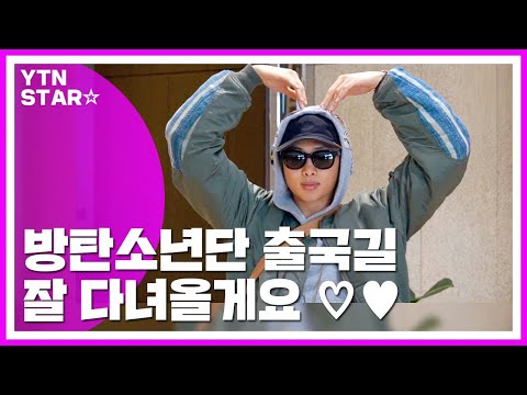 [Y영상] 방탄소년단, 홍콩 공연 위해 출국…'잘 다녀올게요' / YTN