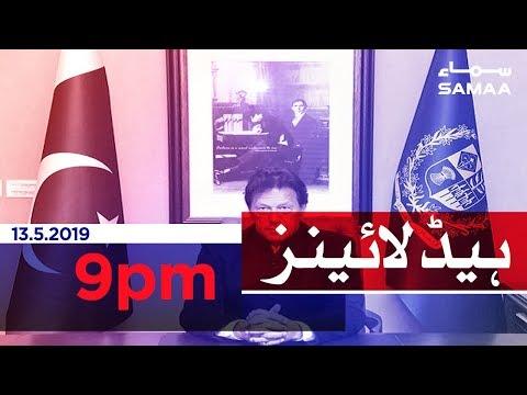 Samaa Headlines - 9PM - 13 May 2019