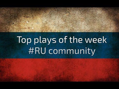 Top plays of the week #RU community. 25-31 July