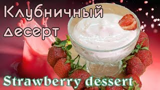 Воздушный клубничный десерт / Whipped strawberry dessert ♡ English subtitles