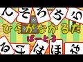 たまごアニメ ひらがなかるた#3 字を覚えよう! 子供向け知育アニメ  /さっちゃんねる 教育テレビ