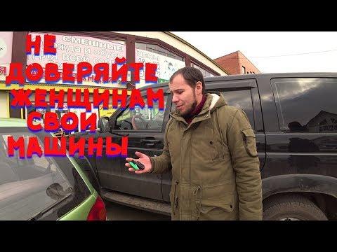 Влог: Не доверяйте девушкам внедорожники\Рушан уехал в Москву\Диана и Рушан