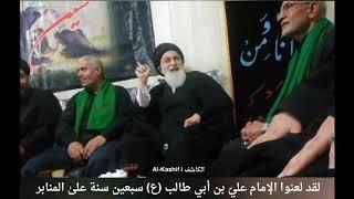 السيدة رقية (ع) هي أمانة السيدة زينب (ع) في الشام  |  آية الله السيد علوي البروجردي