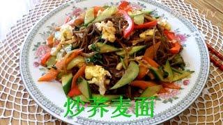 Гречневая лапша с яйцом и овощами по китайски(炒荞麦面). Fried buckwheat noodles