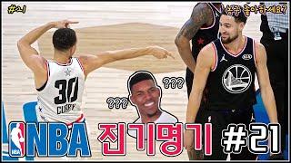 NBA 진기명기 21부 - 올스타전 특집 #1