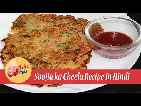 Sooji Ka Cheela Recipe Hindi - Rawa Recipe - Breakfast Recipes Hindi - Semolina Cheela Recipe