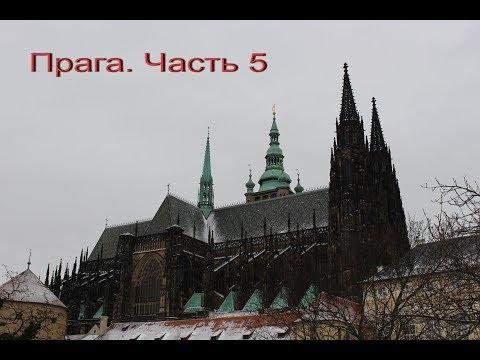 Прага, часть5. Пражский Град. Собор Святого Вита. Злата уличка. Вся Прага у наших ног