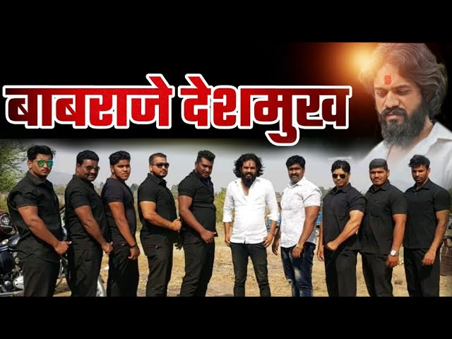 Babaraje Deshmukh Special | Udayanraje Mavla ????