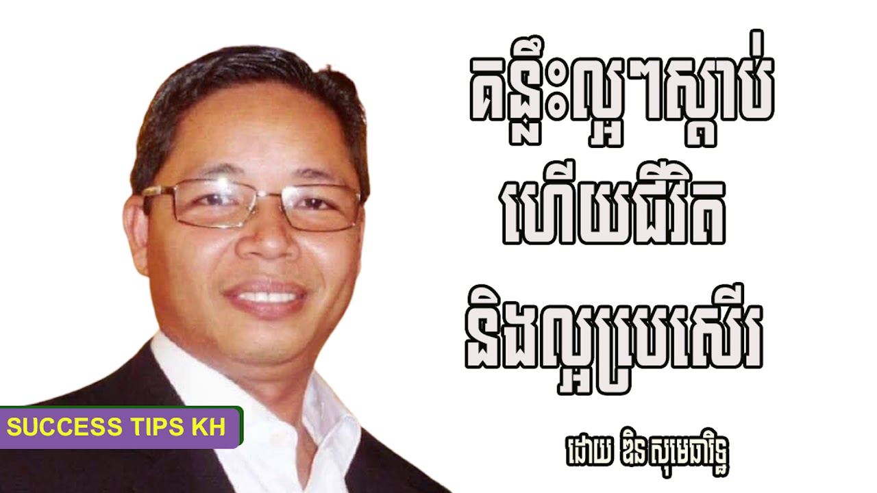 Din Somethearith   គន្លឹះល្អៗស្តាប់ហើយជីវិត និងល្អប្រសើរ ដោយ ឌិន សុមេធារិទ្ឋ   by Success Tips Kh