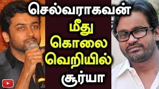 Actor Surya got angry on Selvaragavan