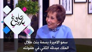 سمو الاميرة بسمة بنت طلال - الملك عبدلله الثاني في طفولته