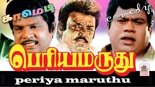 Periya Maruthu Goundamani sethil  all comedy
