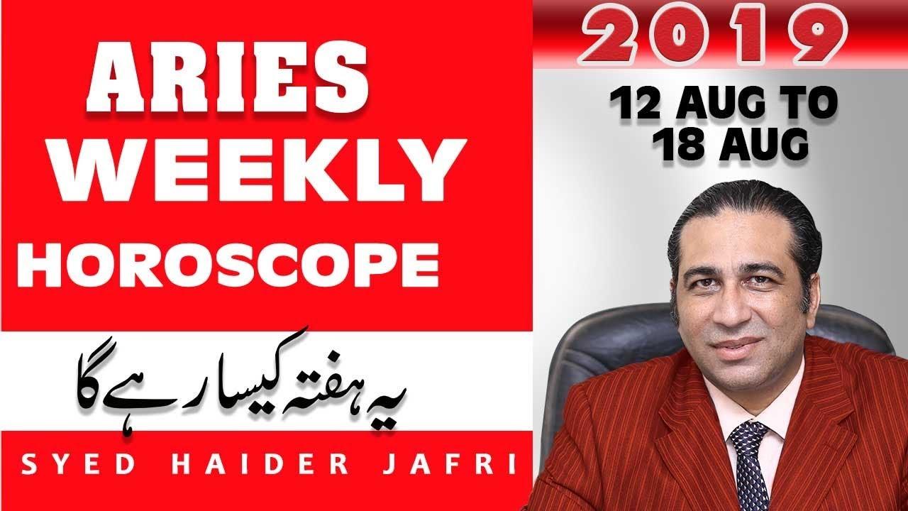 Free Weekly Horoscope in Urdu Aries |Ye Hafta Kaisa RaheGa 2019 |  Predictions Astrology Zaicha Jafri