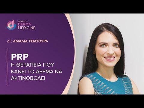 PRP θεραπεία: Η δερματολόγος Δρ. Τσιατούρα μας ενημερώνει