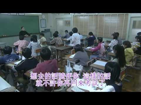 天海祐希《女王的教室》第一集不准同學上廁所.rmvb