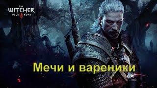 The Witcher 3 Wild Hunt. Мечи и вареники.