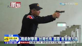 20151122中天新聞 港片「槍王之王」真實版 本尊霹靂小組神槍手
