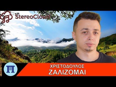 Ζαλίζομαι - Διασκευή Παραδοσιακό Ηπείρου - Χριστόδουλος CC-BY-NC