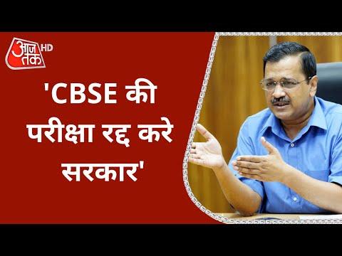 CBSE Board Exam होंगे रद्द ? Delhi CM Arvind Kejriwal मांग, ना हो छात्रों की जिंदगी से खिलवाड़