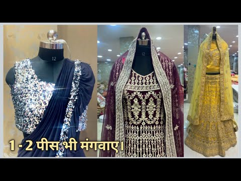 Designer Lehenge In Cheapest Prices | Wholesale Prices  Shops | Chandni Chowk Delhi |