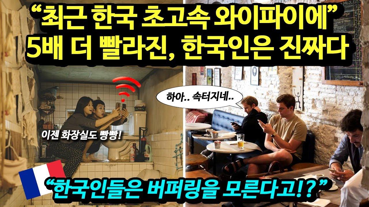 """""""최근 한국 초고속 와이파이에"""" 5배 더 빨라진, 한국인은 진짜다"""
