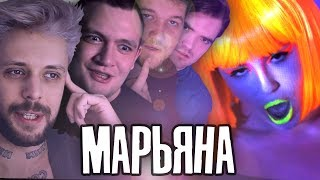 �������� ���� СКАНДАЛ ВОКРУГ КЛИПА МАРЬЯНА РО МЕГА-ЗВЕЗДА ������