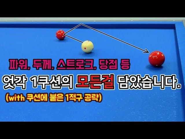 [당구 순삭]4구 1쿠션 끌어치기의 액기스 정리 -아빌243