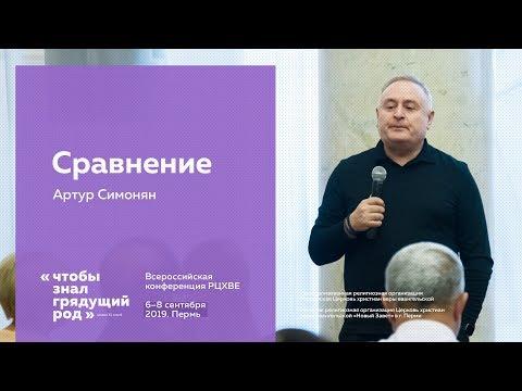 Артур Симонян: Сравнение | #ХВЕ2019 (7 сентября, 15:30)