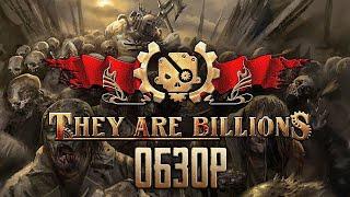 "Tower Defense с ""миллиардами"" зомби. Обзор игры They Are Billions | Ранний доступ (Greed71 Review)"