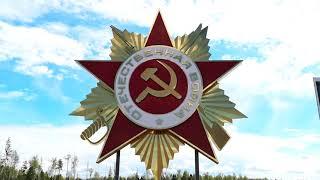 Собирательный образ всех партизанских деревень во времена Великой Отечественной войны. Парк Патриот.