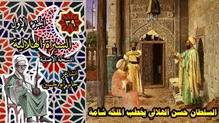 الشاعر جابر ابو حسين قصة السلطان حسن الهلالى يخطب الملكة شامة الحلقة 39 من السيرة الهلالية