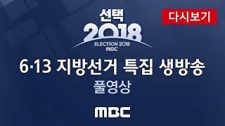 [선택 2018] 6.13 지방선거 특집 생방송 (풀영상) / MBC