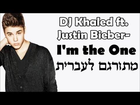 DJ Khaled - I'm the One ft. Justin Bieber, Quavo, Chance the Rapper, Lil Wayne מתורגם לעברית💗