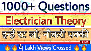 सबसे बड़ा टेस्ट    ITI Electrician Theory Very Big Online Test    Most Important Questions    UPPCL
