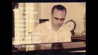 Сергей Брикса / Старые христианские гимны / Лучшая христианская музыка