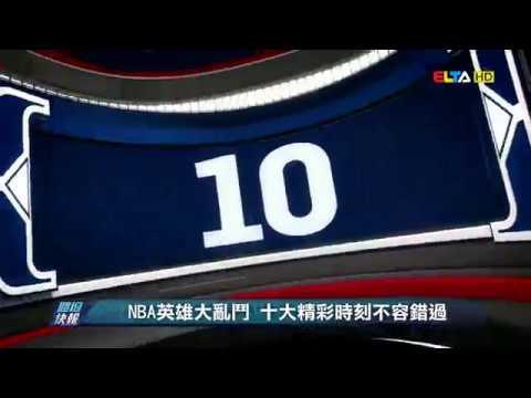 愛爾達電視20190120| NBA英雄大亂鬥 十大精彩時刻不容錯過