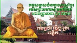Samdech Chuon Nath ០១០ ពាក្យថា លិង្គ ភ្លឹក ពន្លឹក