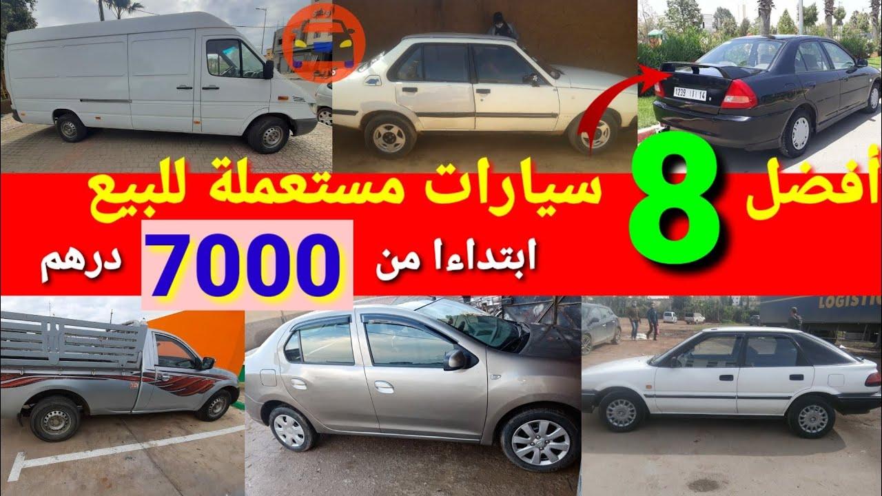 صورة فيديو : 8 ثماني سيارات للبيع مستعملة 🔥أتمنة في المتناول مع سيارة رخيصة 7000 درهم فقط