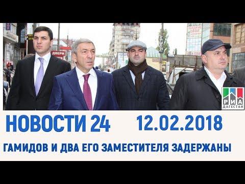 Новости Дагестан за 05.02.2018 год