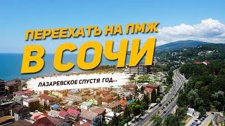 Куда переехать в Сочи на ПМЖ   ОБЗОР ЖК Звезда Лазаревское
