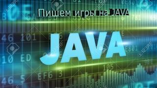 Пишем игры на Java