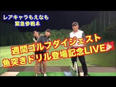 【レアキャラも乱入!?】山本道場ゴルフTVライブ配信‼️