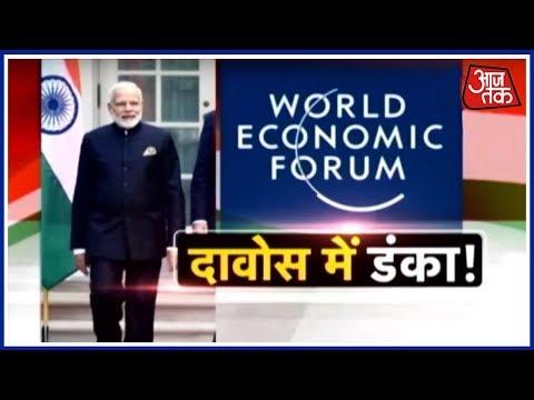 Dovas में PM Modi का डंका : अब दुनिया जानेगी कामयाबी का राज !